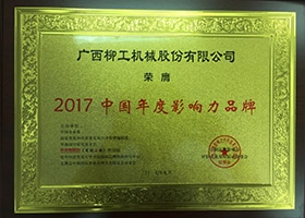 premiacoes-liugong-annual-influential-brand-in-china